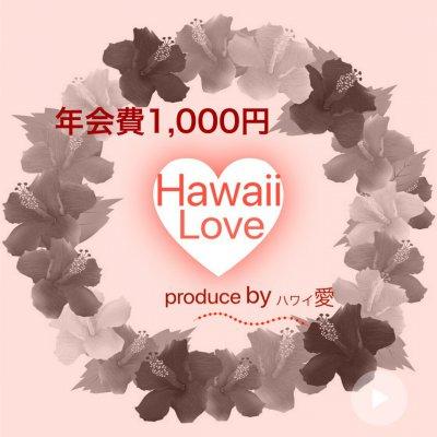 ハワイ愛/年会費1,000円