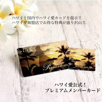 ハワイ愛プレミアムメンバーカード【送料込】