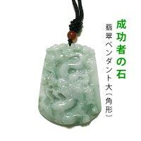 【受注生産】【大】成功者の石!手彫りの翡翠ペンダント