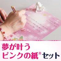 【愛用者30万人突破】夢が叶うピンクの紙®セット