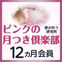 【会員だけの秘密情報】ピンクの月つきクラブ(12ヵ月会員)