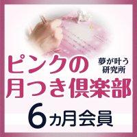【会員だけの秘密情報】ピンクの月つきクラブ(6ヵ月会員)