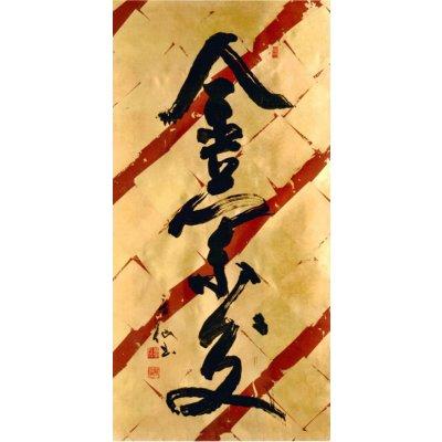 【金蘭文】福田房仙(ふくだぼうせん)先生の書の画像1