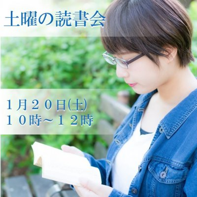 【1月20日】土曜の読書会、ドリンク&お菓子付きの画像1