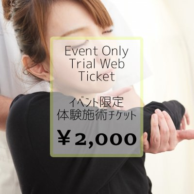 [まどか]イベント限定体験施術チケット2000円分[新潟]