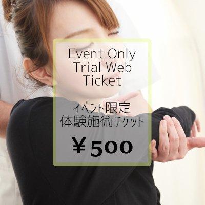 [まどか]イベント限定体験施術チケット500円分[新潟]