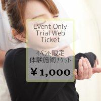 [まどか]イベント限定体験施術チケット1000円分[新潟]