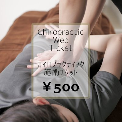 [まどか]カイロプラティック施術チケット500円分[新潟]