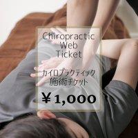 [まどか]カイロプラティック施術チケット1000円分[新潟]