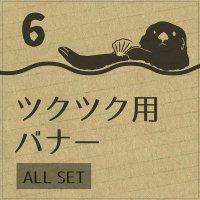 6.ツクツク用バナーALLセット