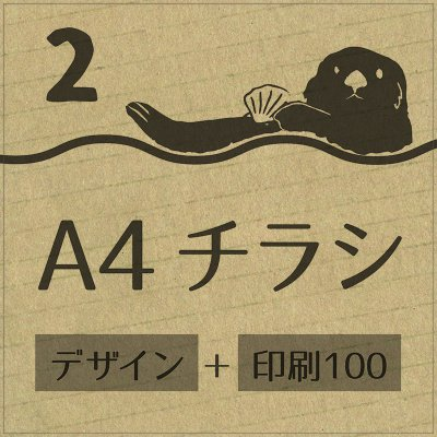 2.チラシ作成+印刷(100枚)
