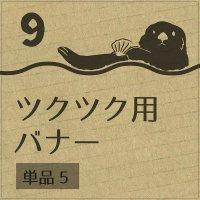 9.ツクツク用バナー単品5