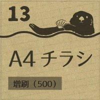 13.印刷増刷(500枚)