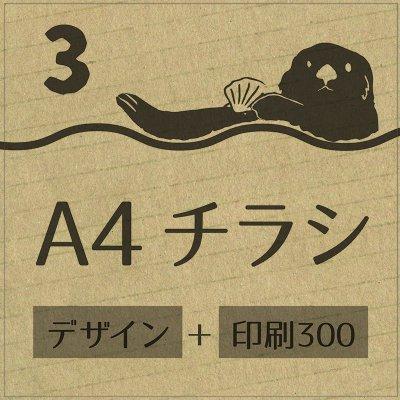 3.チラシ作成+印刷(300枚)の画像1