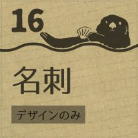 16.名刺(デザイン作成のみ)