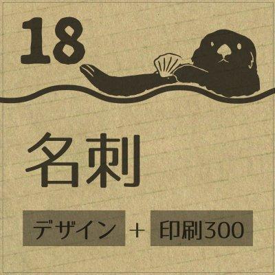 18.名刺(デザイン+印刷300枚)