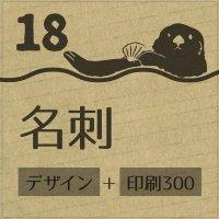 19.名刺(印刷のみ100枚)