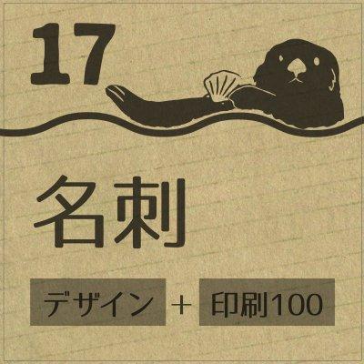 17.名刺(デザイン+印刷100枚)