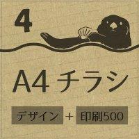 4.チラシ作成+印刷(500枚)