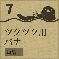 7.ツクツク用バナー単品1
