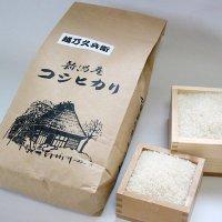 新米 29年産 新潟県安中農園 越乃久兵衛の特別栽培米「コシヒカリ」5kg【送料無料】代金引換不可