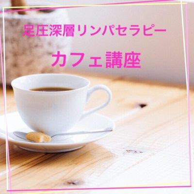【店頭払いのみ】足圧深層リンパセラピー カフェ講座(女性限定・奈良郡山)