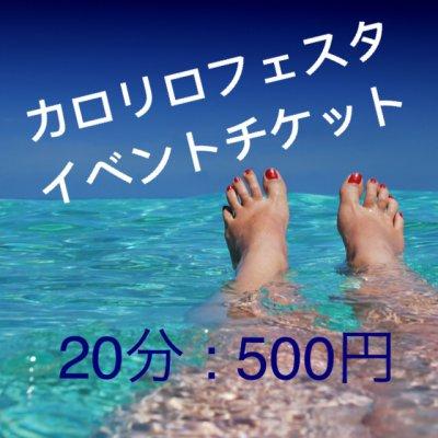 【店頭払いのみ】カロリロフェスタ 9日(金)の画像1