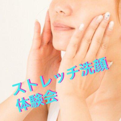 【店頭払い限定】ストレッチ洗顔体験会