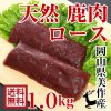 【送料無料】【天然】鹿肉ロース1kg