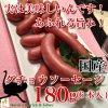 【国産ダチョウ】ソーセージ180g(6本)