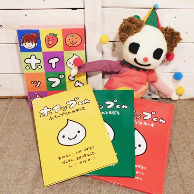 【ホイップくん】絵本3冊組の画像1