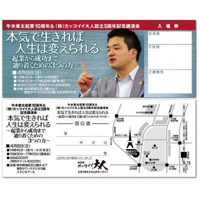 牛木章太起業10周年&(株)カッコイイ大人設立5周年記念講演会&大交流会の画像1