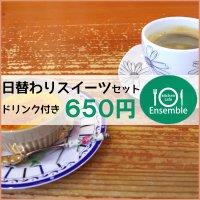 日替わりスイーツセットALL 650円「新潟県見附市キッチンカフェアンサンブル」