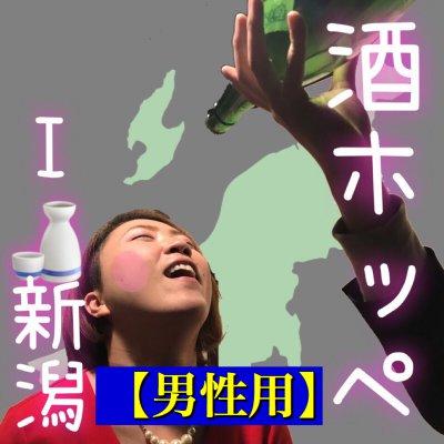 【男性用】1/31(水)20:00〜新潟プレミアム日本酒会in池袋
