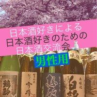 【男性用】日本酒好きによる日本酒好きのための日本酒交流会🍶❤️vol.5