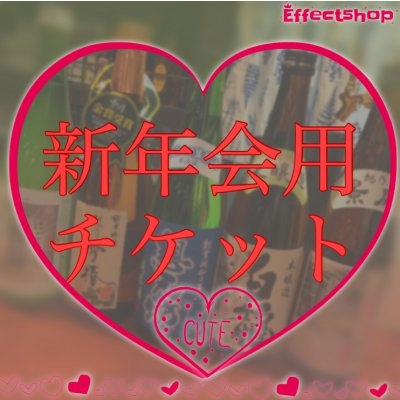 【新年会用】日本酒