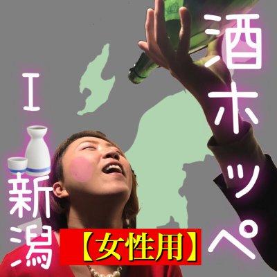 【女性用】1/31(水)20:00〜新潟プレミアム日本酒会in池袋