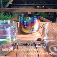 2月16日(金)19:00~20:30【新月のクリスタルボウル演奏会~エメラルドブルーミング】