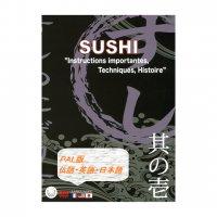 MJS其の壱 「SUSHI」〜寿司の握り方〜 (日・英・仏3カ国語/PAL版) [DVD]