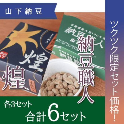 煌【小粒】(3セット)と納豆職人【大粒】(3セット)