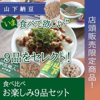 【店頭販売のみ】山下納豆食べ比べ特別セット9個入り
