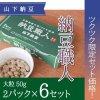 納豆職人【大粒】(6セット)