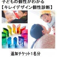 子どもの個性がわかり子育てが楽になるキレイデザイン学個性診断【追加診...