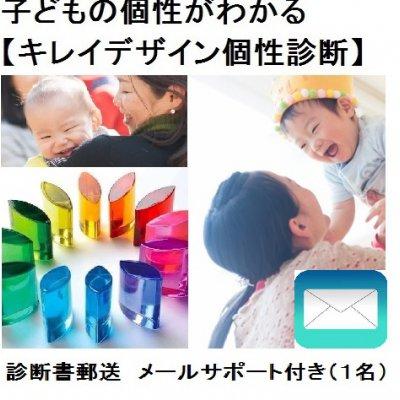 子どもの個性がわかり子育てが楽になるキレイデザイン学個性診断☆メールアドバイス1回付き【1名分】※前払い銀行振込専用のイメージその1