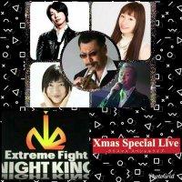[銀行振込専用]12月17日(日)18時~22時 NIGHTKING present 『X'MAS party 桑まんと大騒ぎ‼️』