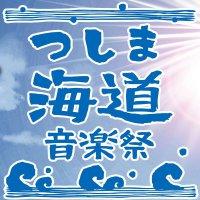 3月24日(土)(一般・当日)対馬 海道 音楽祭チケット