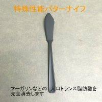 特殊性能鍋レソナバターナイフ  人工トランス脂肪酸を完全消去するバターナイフ