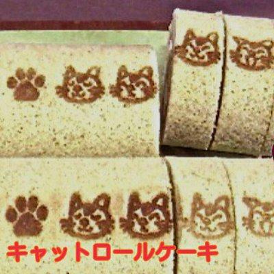 【冬季限定】七福キャットロールケーキ ゆず味 8切入
