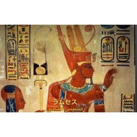 Ramses(ラムセス)香油10ml