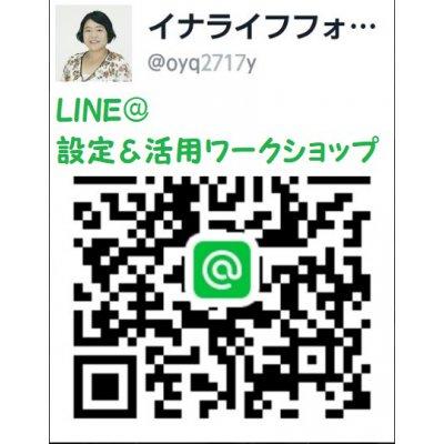 LINE@初期設定&活用ワークショップのイメージその1